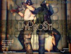CS 1.6 от ByProSti