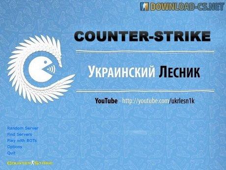 CS 1.6 Украинский Лесник