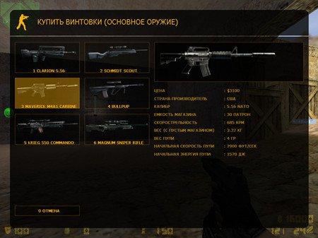 Винтовка M4A1 в CS 1.6