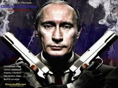 CS 1.6 от Путина
