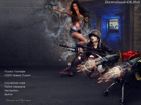 CS 1.6 Пушки и Лазеры