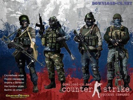 CS 1.6 Русский Спецназ