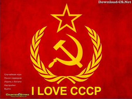 Тема GUI CS 1.6 I Love СССР