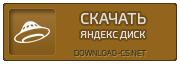 скачать кс c Yandex