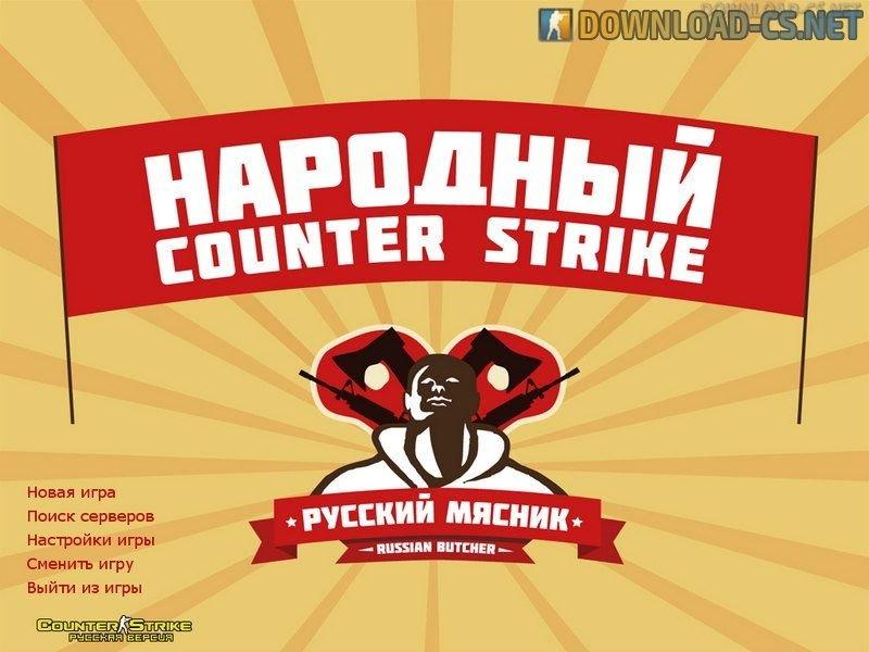 counter strike 1.6 от русского мясника скачать