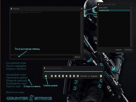 Просмотре демок в CS 1.6