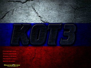 Counter-Strike 1.6 от КОТ3