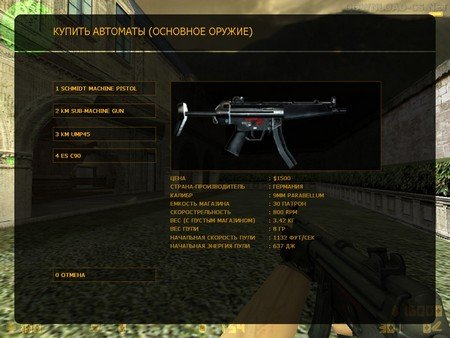 МР5 в Counter-Strike 1.6